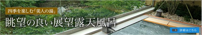 四季を楽しむ「美人の湯」 眺望の良い展望露天風呂
