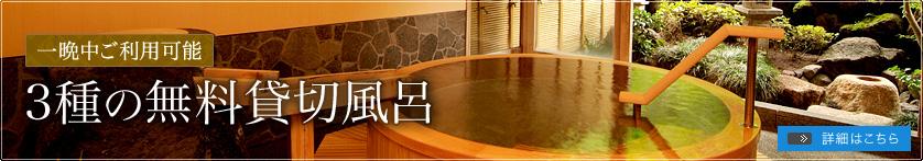 一晩中ご利用可能 3種の無料貸切風呂