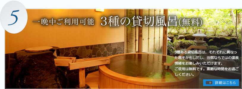 一晩中ご利用可能 3種の貸切風呂(無料)