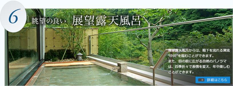 眺望の良い 展望露天風呂